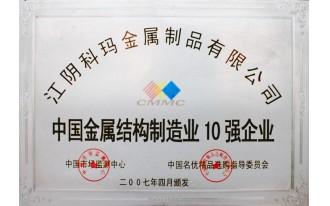 中国金属结构制造业十强企业科玛