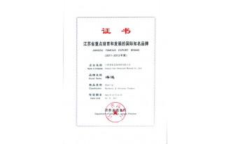 江苏省重点培育和发展的国际知名品牌证书