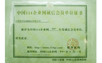 114企业网会员证书科玛