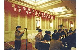 提升中国铝塑板行业水平--江阴海达新世纪品牌战略高层研讨会