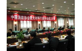 中国消防协会防火材料行业分会在海达成立1
