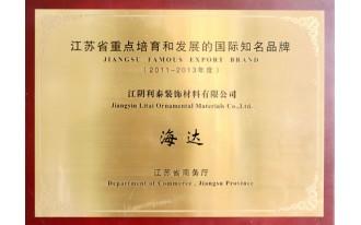 江苏省重点培育和发展的国际知名品牌